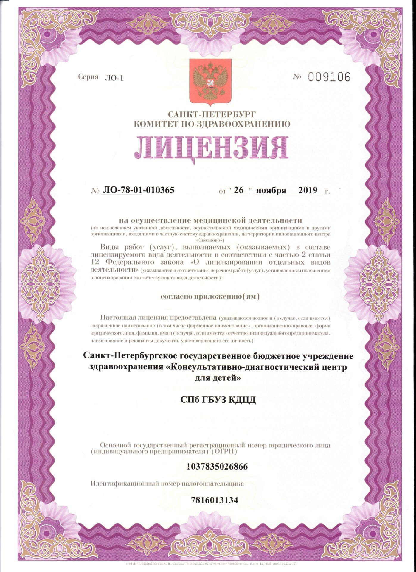 Лицензия на осуществление медицинской деятельности. стр.1