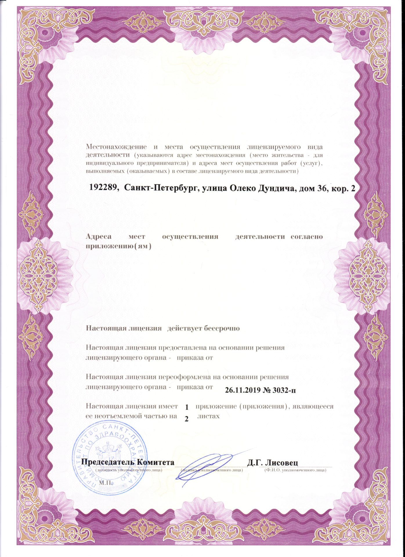 Лицензия на осуществление медицинской деятельности. стр.2