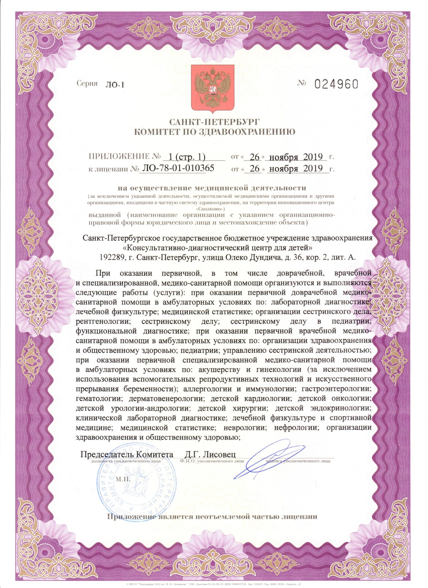 Лицензия на осуществление медицинской деятельности. Приложение 1.стр.1